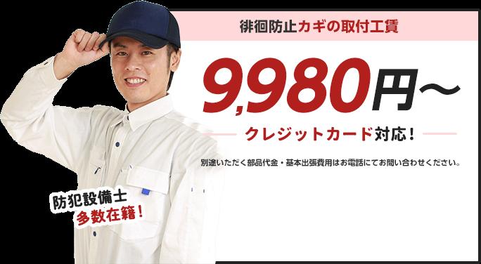 防犯設備士多数在籍 部品代、作業料、出張料全て込みで20,000円〜の安心価格。クレジットカードにも対応。