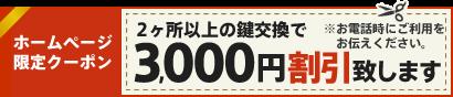 ホームページ限定クーポン 3000円割引