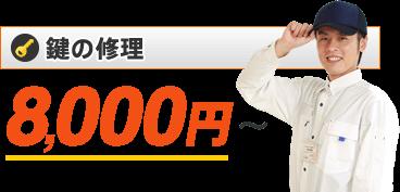 鍵の修理8,000円から