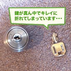 鍵が真ん中でキレイに折れてしまっています
