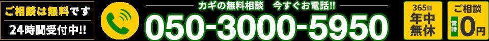 鍵の無料相談 050-3000-5950