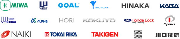 国内外の鍵メーカー